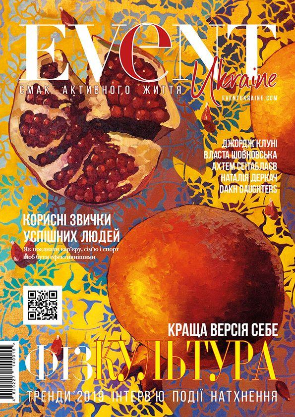 Event Ukraine: №4 липень-серпень 2019 – фізКУЛЬТУРА