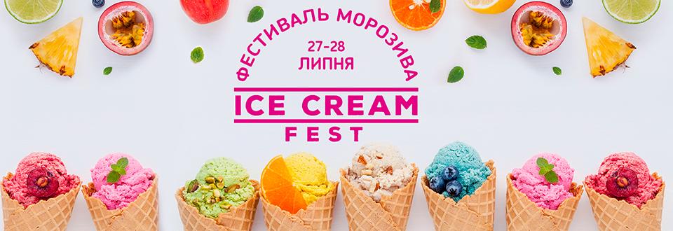 Фестиваль морозива