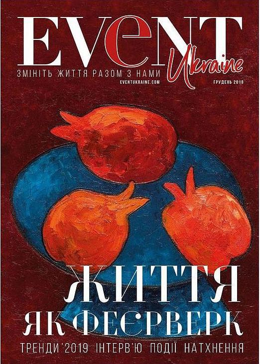 Event Ukraine: №1 – Грудень 2018 – Життя як феєрверк