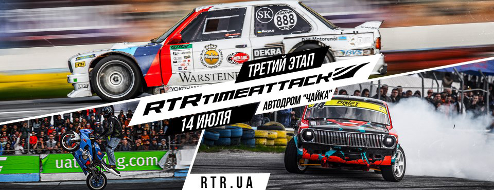 Третій етап RTR Time Attack