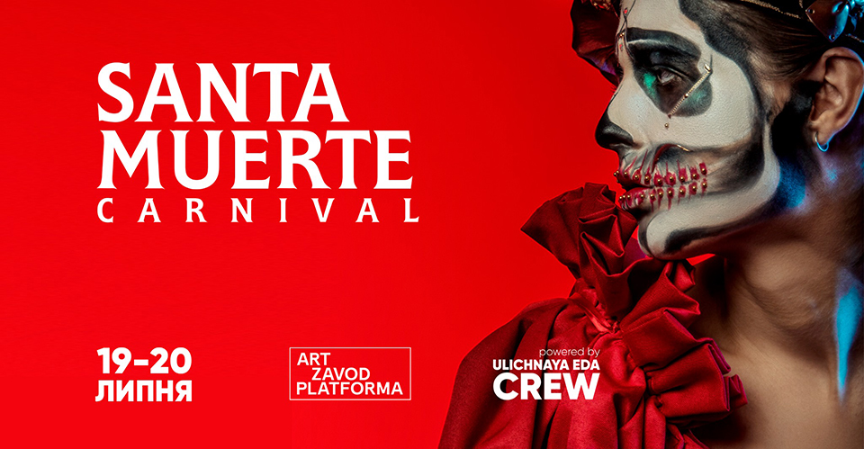 Карнавал Santa Muerte