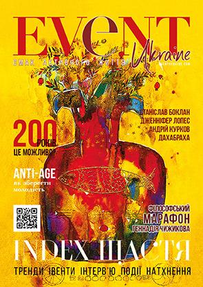 Event Ukraine: №2 лютий-березень 2019 – Index щастя