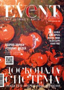 EventUkraine: №4 (5) вересень – жовтень 2019
