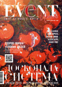 Event Ukraine: №4 (5) вересень – жовтень 2019