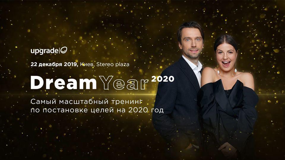 тренінг Dream Year 2020