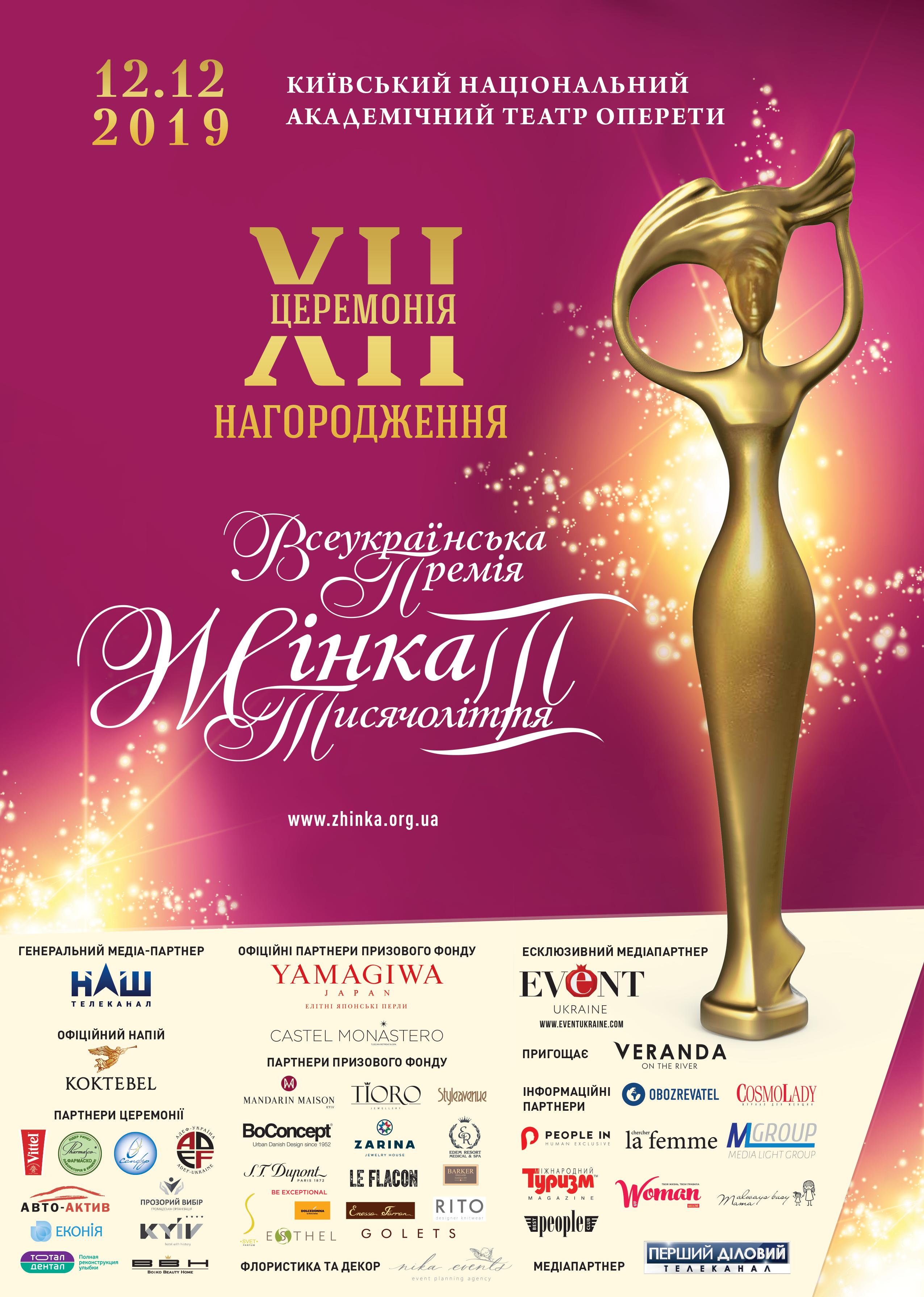 XII офіційна церемонія премії «Жінка III тисячоліття»