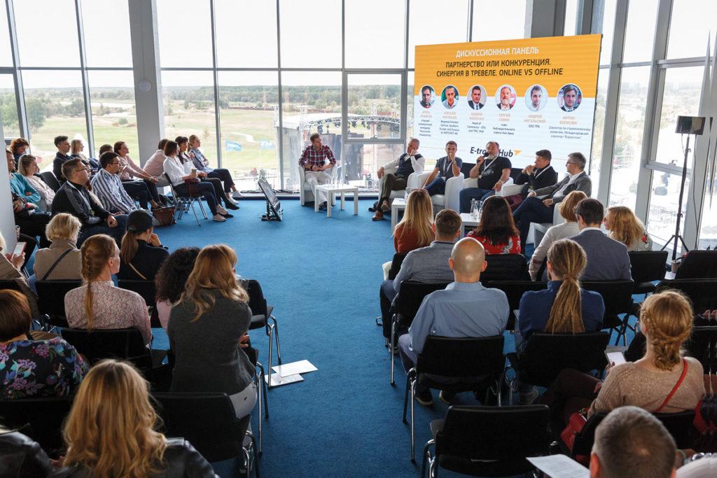конференция E-travel Hub