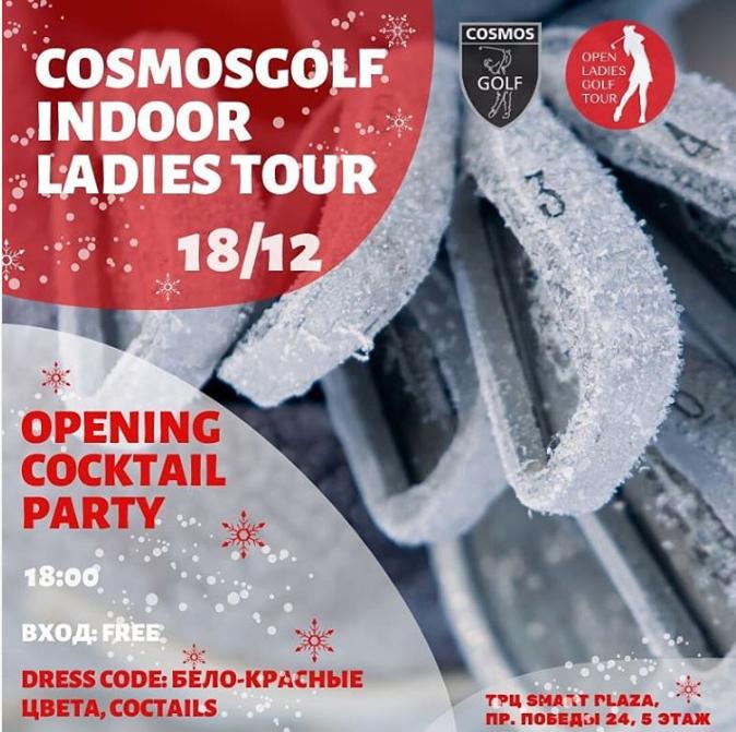 Відкриття зимового сезону COSMOSGOLF INDOOR