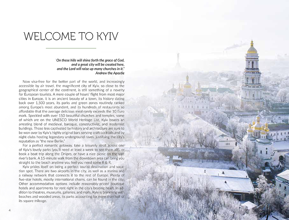 Сітігайд про Київ