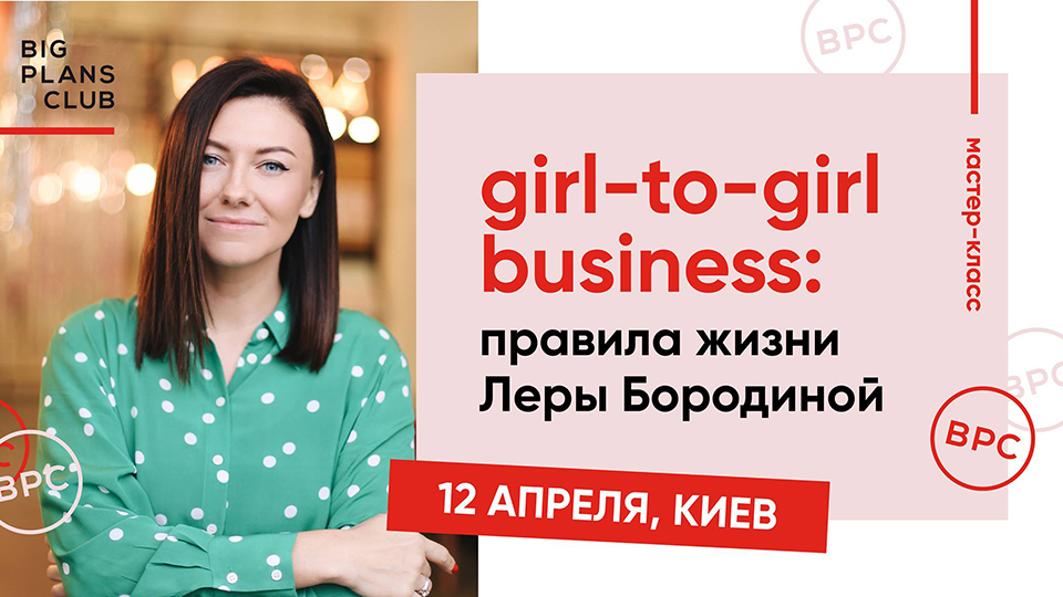 Girl-To-Girl Business. Правила життя Лєри Бородіної