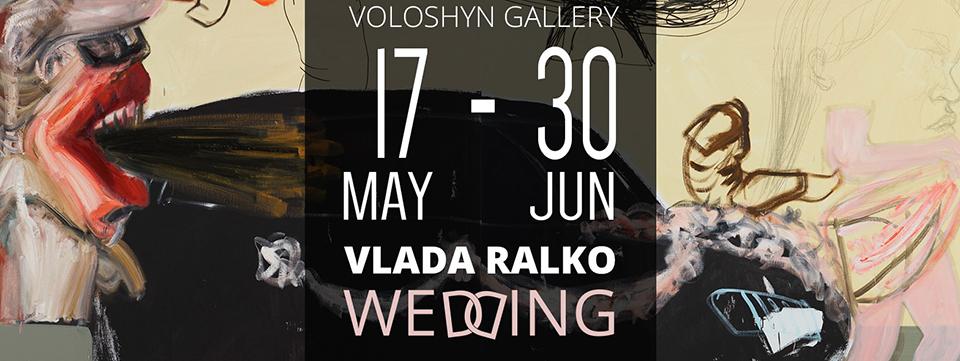 Персональна виставка Влади Ралко «Весілля»