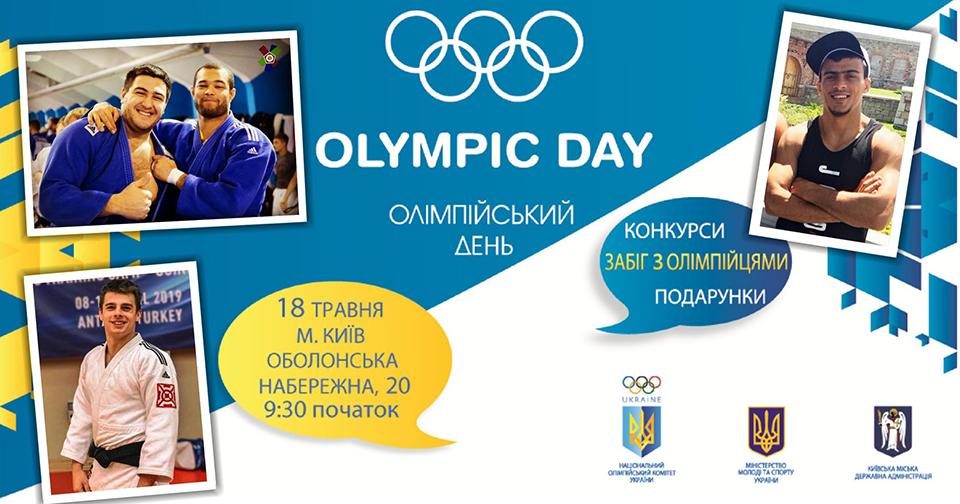 Олімпійський день – 2019