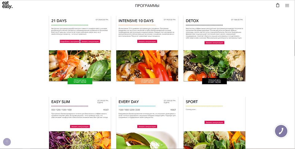 eat easy скрін сайту