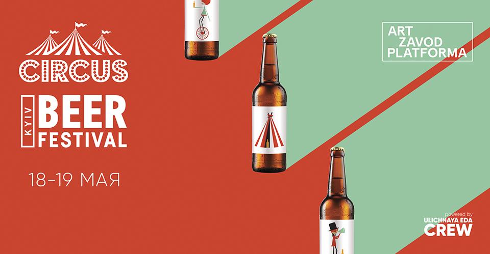фестиваль пива афіша