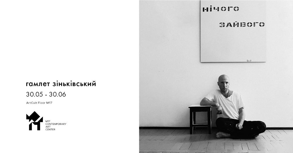 Виставка Гамлета Зіньківського «Нічого зайвого»