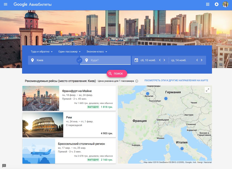 сервіси для купівлі авіаквитків - Google авіаквитки