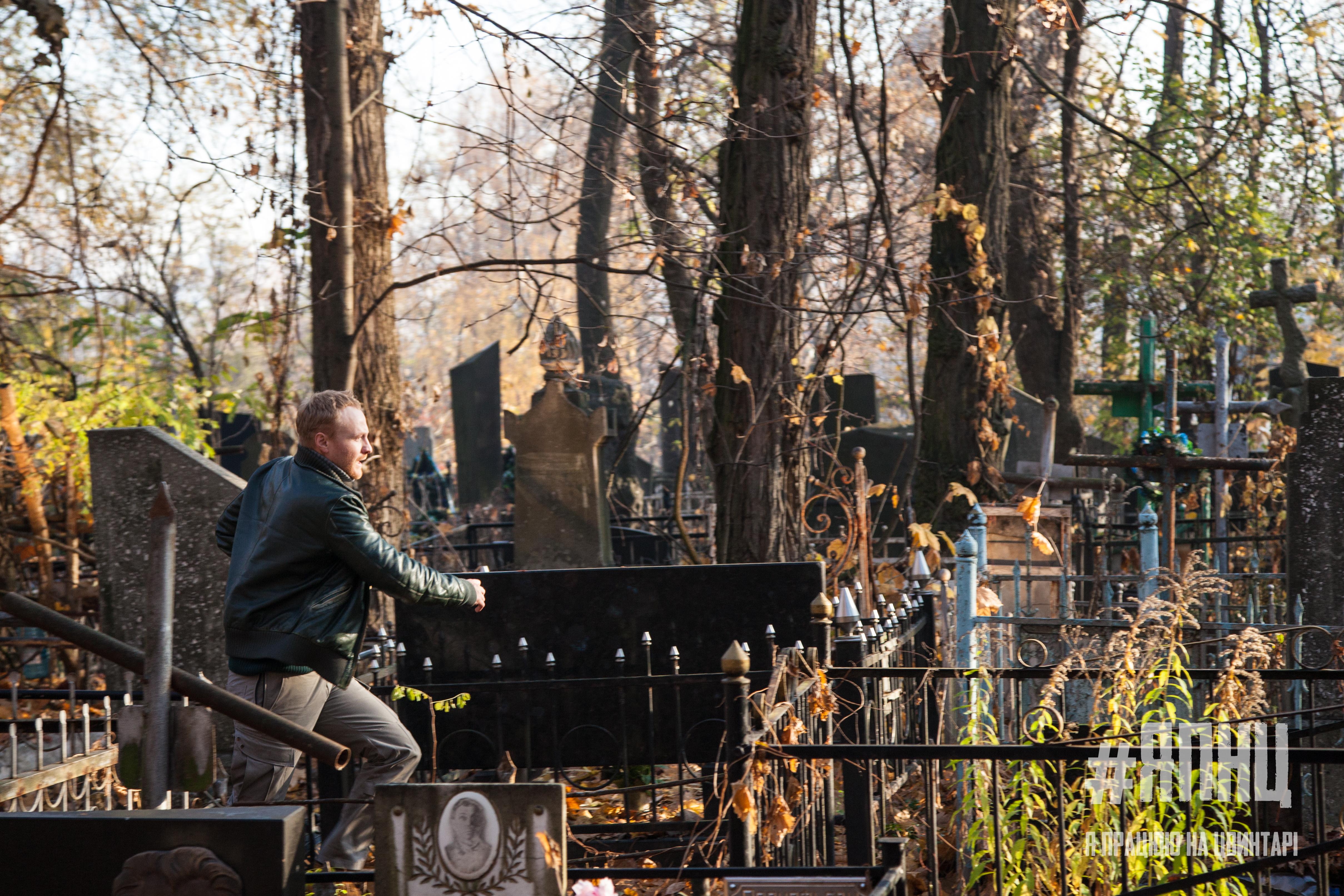 віталій салій фільм кіно актор я працюю на цвинтарі
