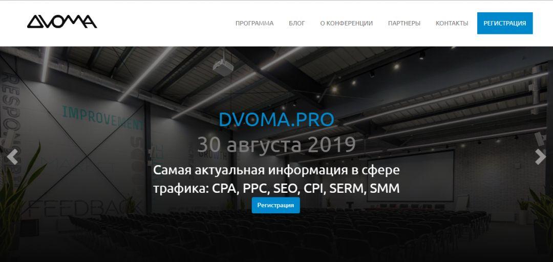 Міжнародна ІТ-конференція Dvoma.Pro-2019