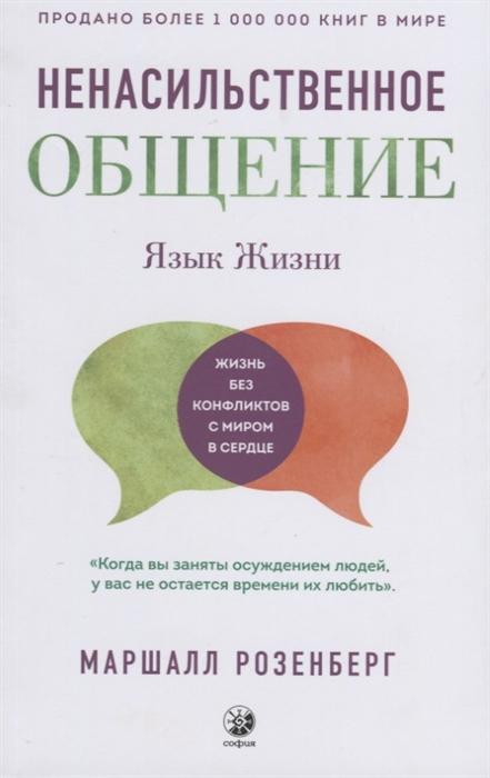 книжка про спілкування