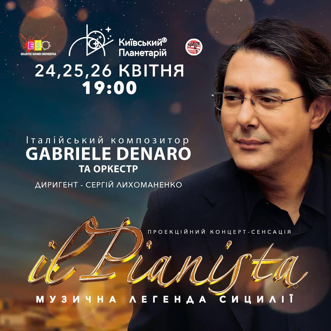 Габріель Денаро концерт куди піти заходи музика