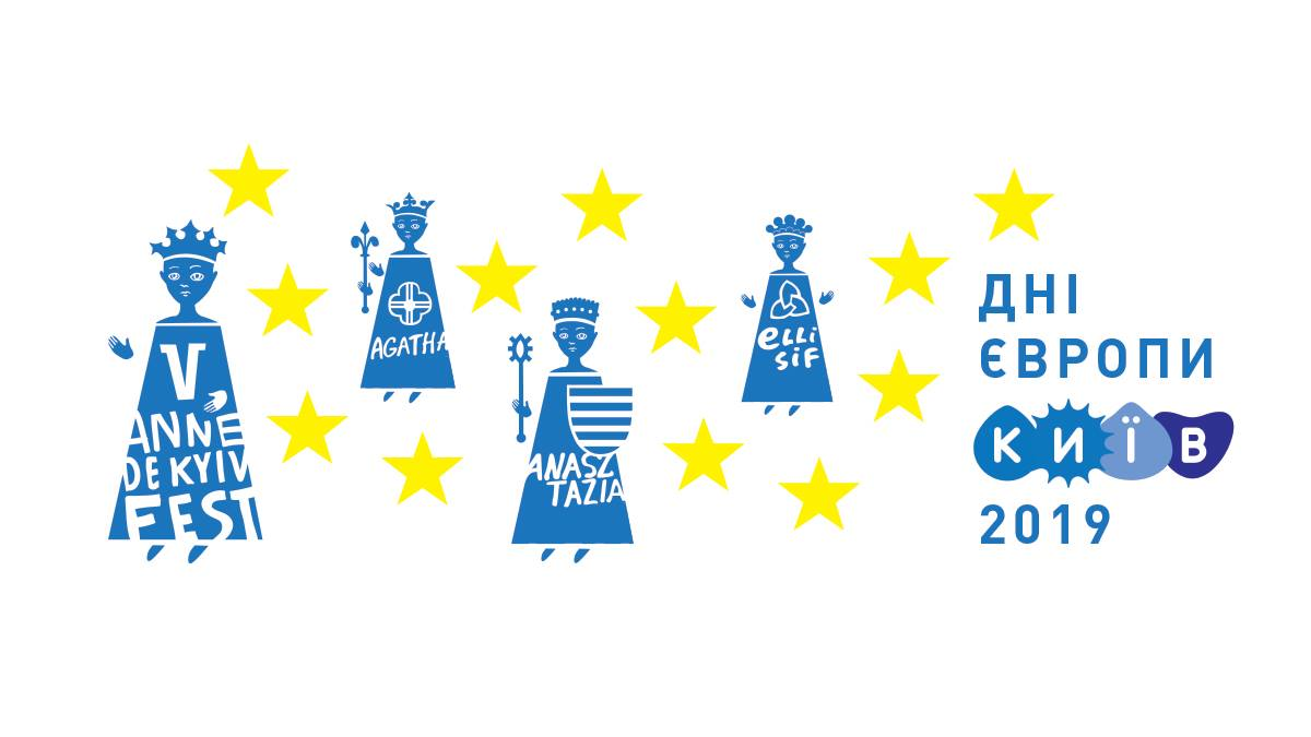 київ європа подія дозвілля куди піти на вихідні
