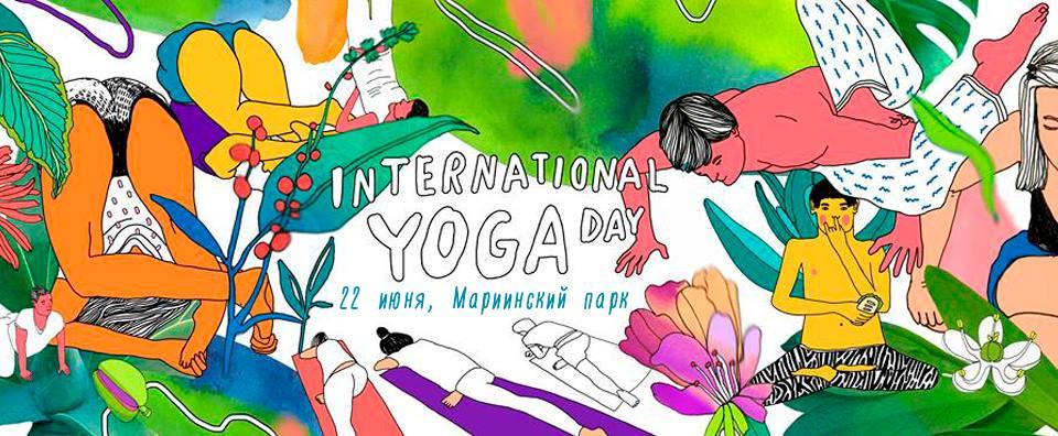 йога день