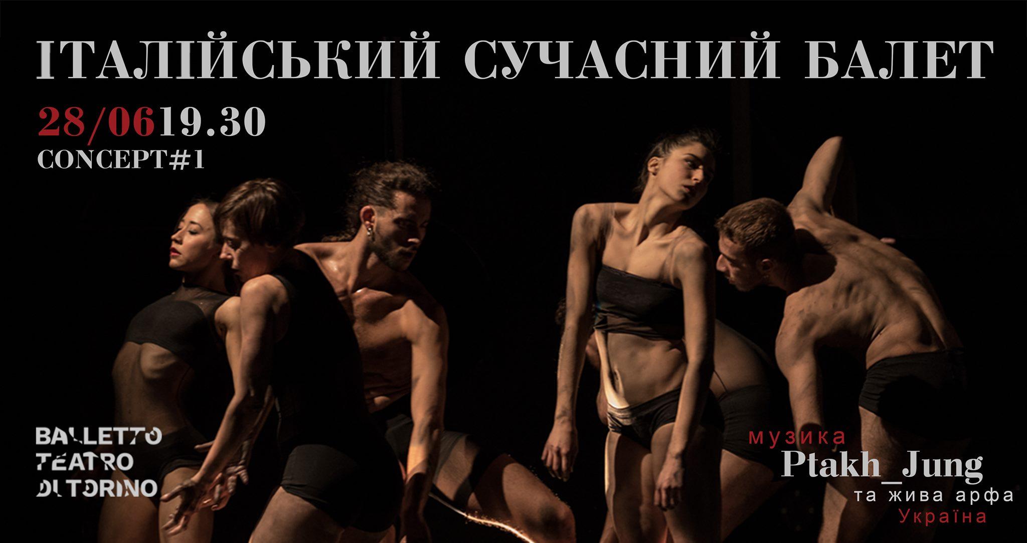 афіша італійський сучасний балет