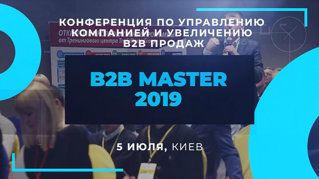 Конференція В2ВMaster-2019