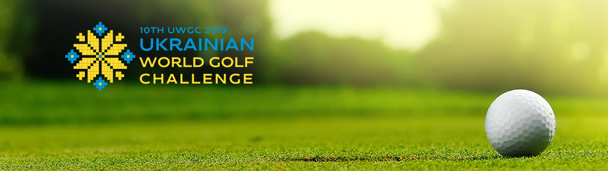 гольф-турнір Ukrainian World Golf Challenge