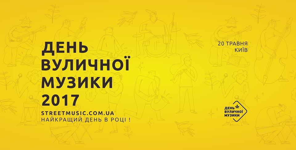 вулична музика київ куди піти у вихідні